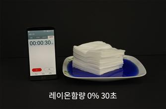 레이온함량 0% 30초
