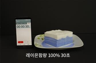 레이온함량 100% 30초
